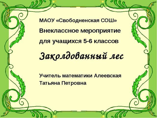 МАОУ «Свободненская СОШ» Внеклассное мероприятие для учащихся 5-6 классов За...