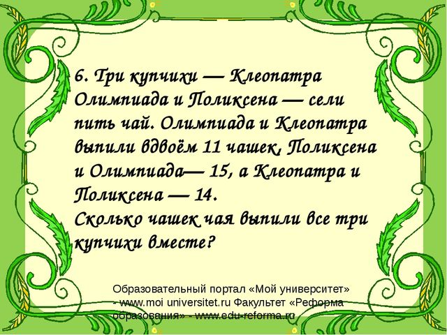 6. Три купчихи — Клеопатра Олимпиада и Поликсена — сели пить чай. Олимпиада и...