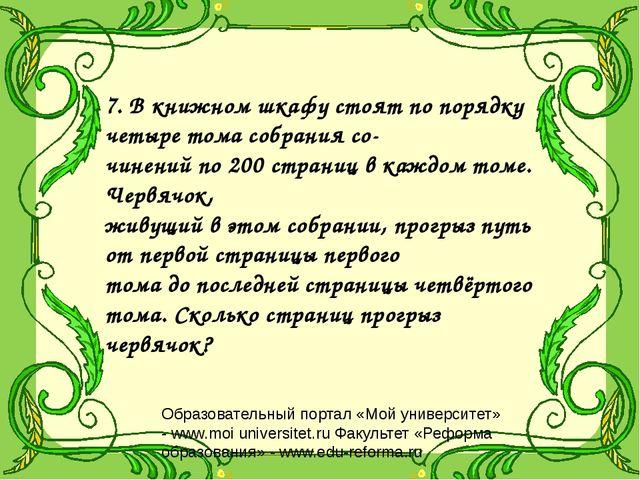 7. В книжном шкафу стоят по порядку четыре тома собрания со- чинений по 200 с...
