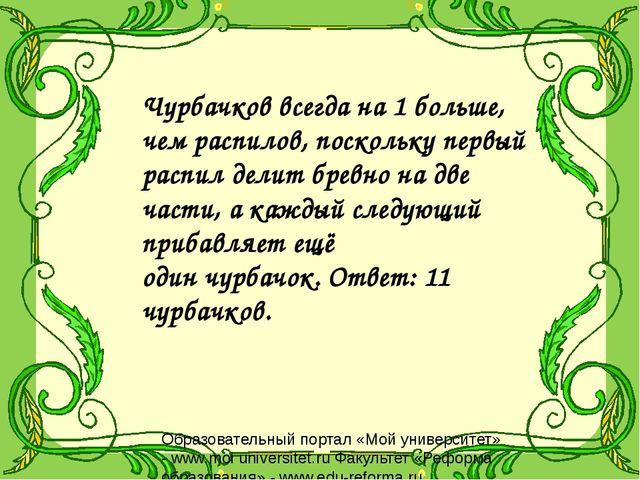 Чурбачков всегда на 1 больше, чем распилов, поскольку первый распил делит бре...