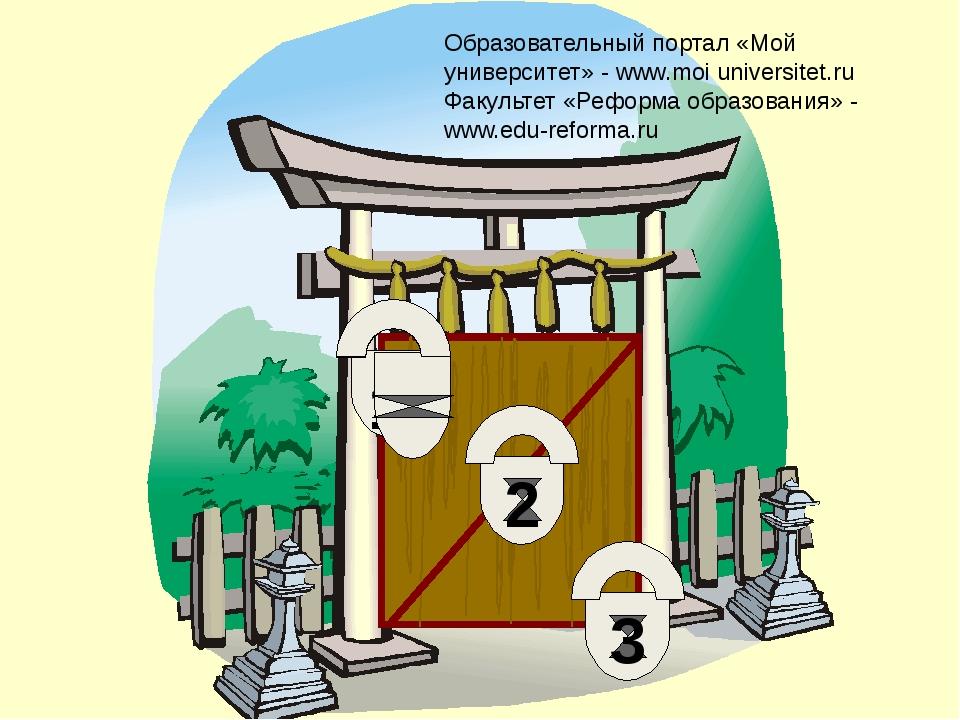 1 2 3 Образовательный портал «Мой университет» - www.moi universitet.ru Факу...