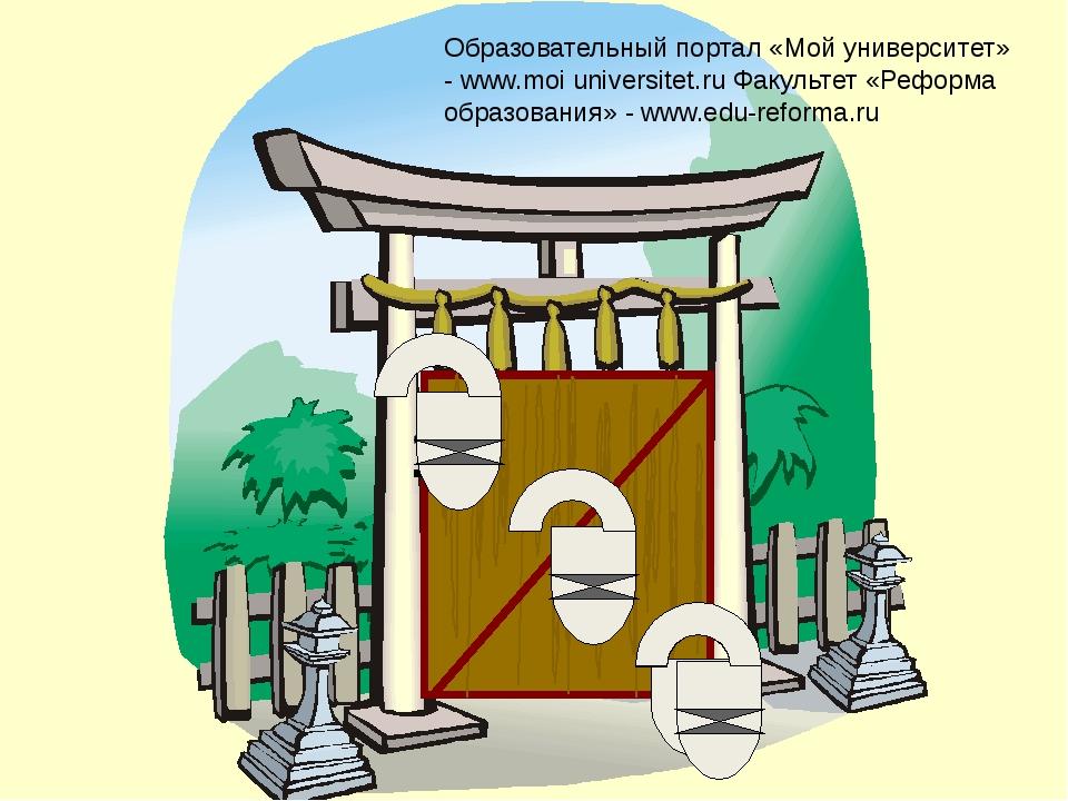 1 3 Образовательный портал «Мой университет» - www.moi universitet.ru Факуль...