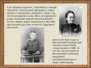 А.И. Куприн родился 7 сентября в городе Наровчат Пензенской губернии в семье