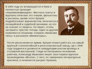 В 1894 году он возвращается в Киев и полностью проходит «переквалификацию». М