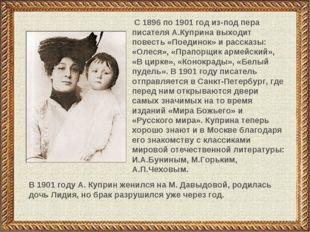 С 1896 по 1901 год из-под пера писателя А.Куприна выходит повесть «Поединок»