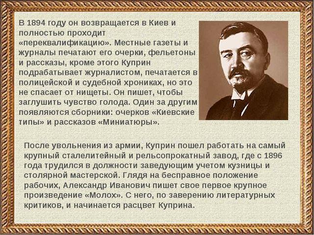 В 1894 году он возвращается в Киев и полностью проходит «переквалификацию». М...
