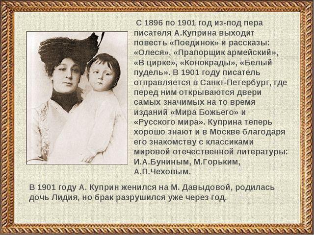 С 1896 по 1901 год из-под пера писателя А.Куприна выходит повесть «Поединок»...