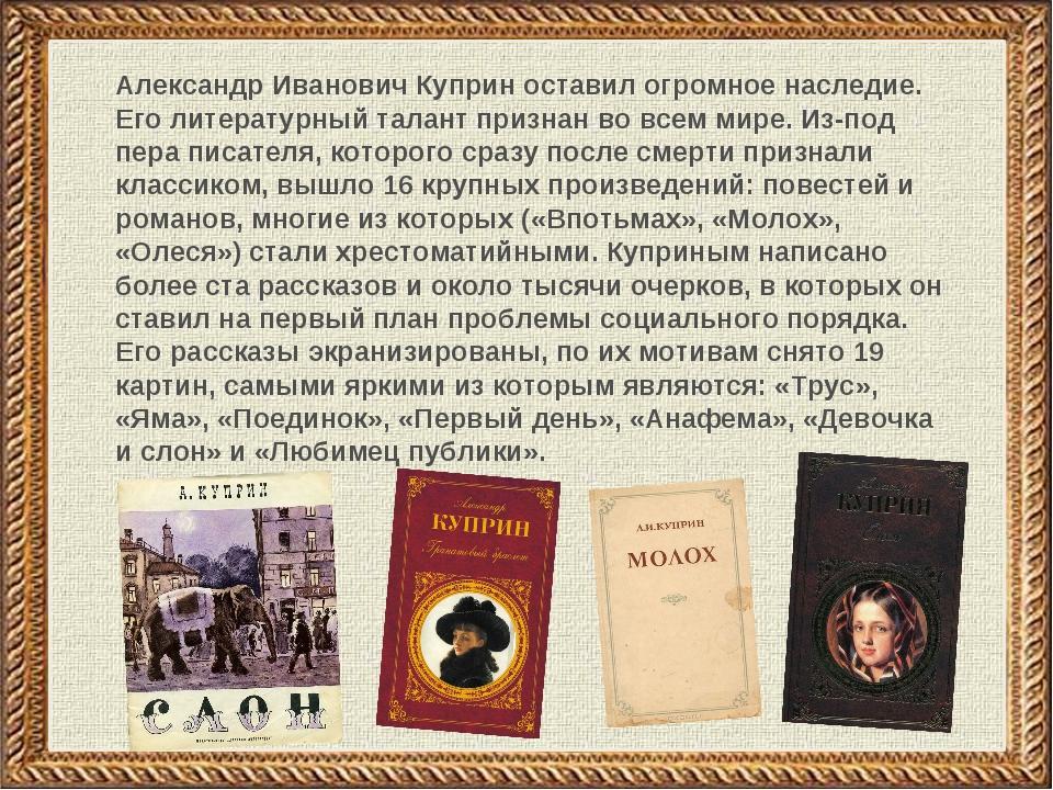 Александр Иванович Куприн оставил огромное наследие. Его литературный талант...