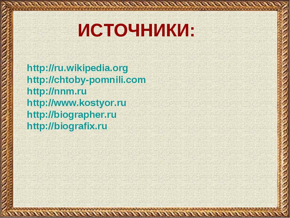 http://ru.wikipedia.org http://chtoby-pomnili.com http://nnm.ru http://www.k...