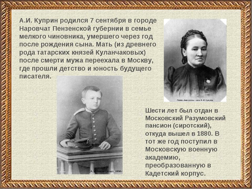 А.И. Куприн родился 7 сентября в городе Наровчат Пензенской губернии в семье...