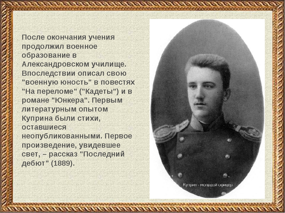 После окончания учения продолжил военное образование в Александровском училищ...