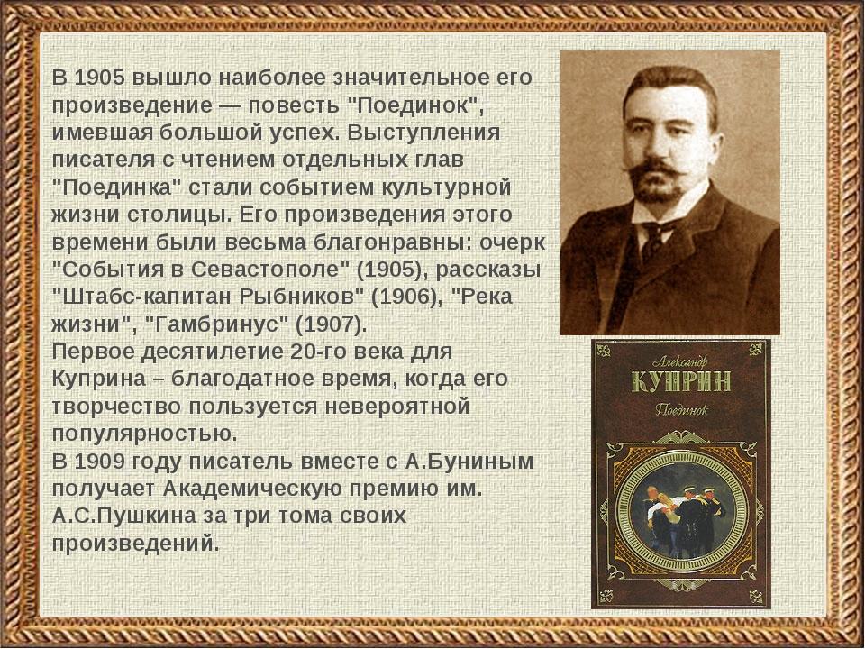 """В 1905 вышло наиболее значительное его произведение — повесть """"Поединок"""", име..."""