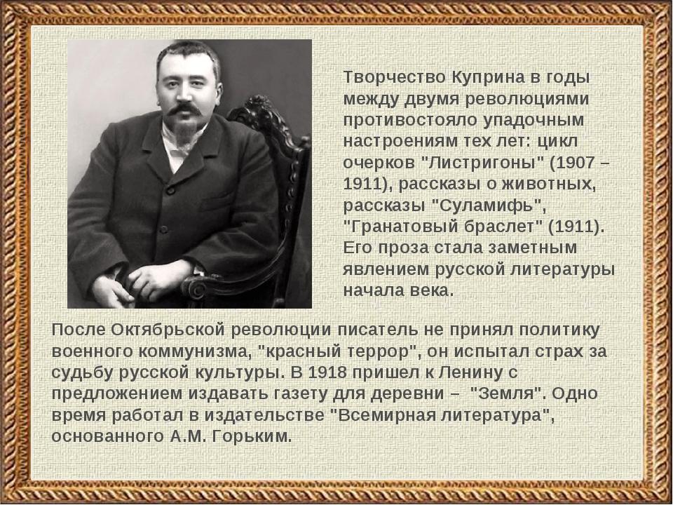 Творчество Куприна в годы между двумя революциями противостояло упадочным нас...