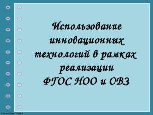 Использование инновационных технологий в рамках реализации ФГОС НОО и ОВЗ © Ф
