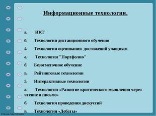 Информационные технологии. а.ИКТ б.Технологии дистанционного обу
