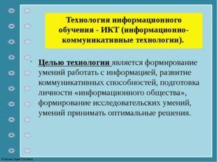 Технология информационного обучения - ИКТ (информационно-коммуникативные техн