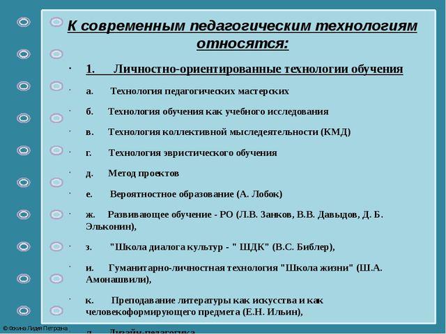 К современным педагогическим технологиям относятся: 1.Личностно-ориенти...