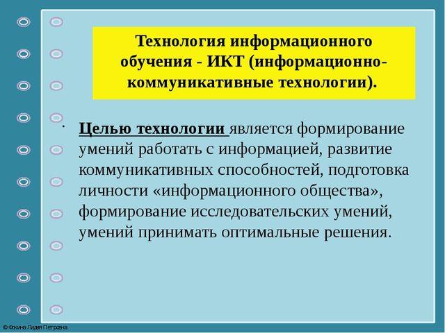 Технология информационного обучения - ИКТ (информационно-коммуникативные техн...