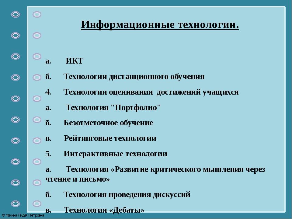 Информационные технологии. а.ИКТ б.Технологии дистанционного обу...
