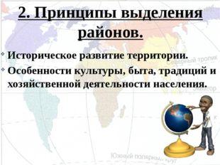 2. Принципы выделения районов. Историческое развитие территории. Особенности