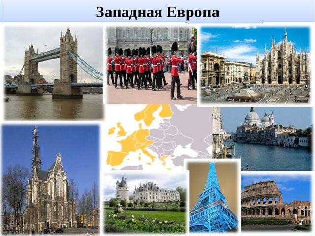 Западная Европа