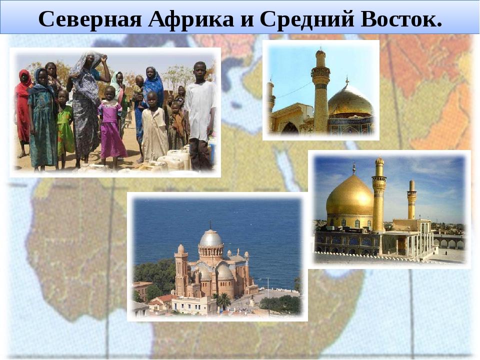Северная Африка и Средний Восток.