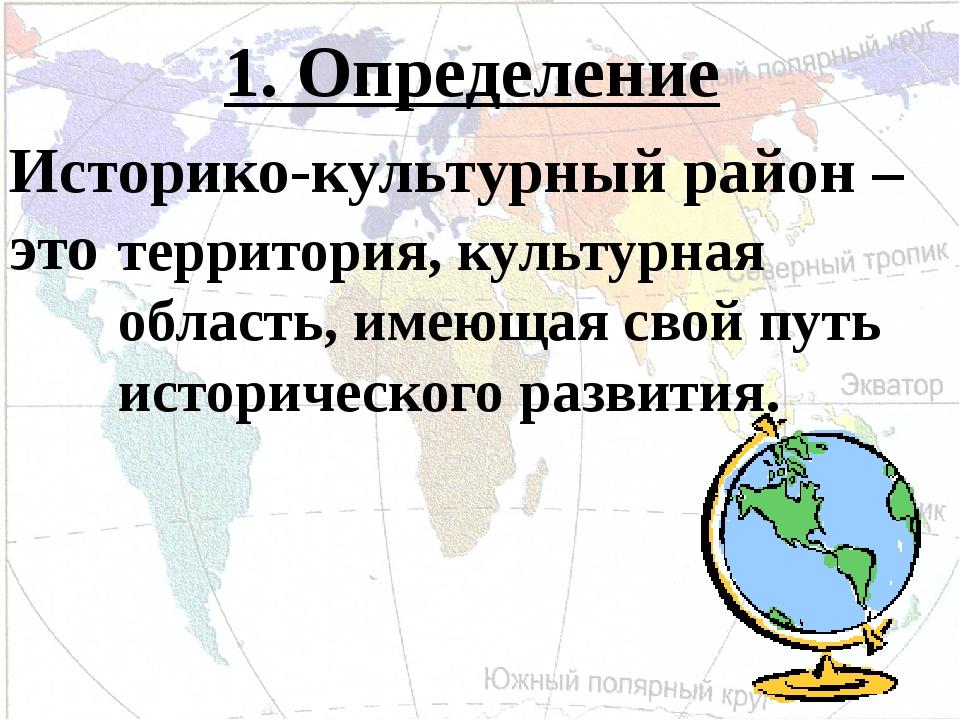 Историко-культурный район – это территория, культурная область, имеющая свой...