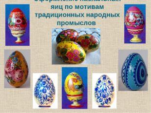 Оформление пасхальных яиц по мотивам традиционных народных промыслов