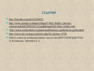 ссылки http://lesyaka.ru/post162240453/ http://www.google.ru/imgres?imgurl=ht