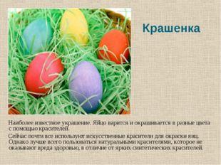 Крашенка Наиболее известное украшение. Яйцо варится и окрашивается в разные ц
