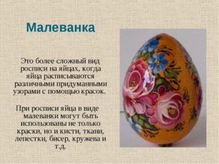Малеванка Это более сложный вид росписи на яйцах, когда яйца расписываются ра