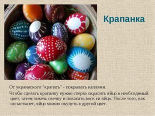 """Крапанка От украинского """"крапать"""" - покрывать каплями. Чтобы сделать крапанк"""