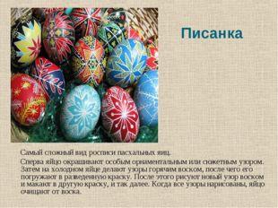 Писанка Самый сложный вид росписи пасхальных яиц. Сперва яйцо окрашивают особ