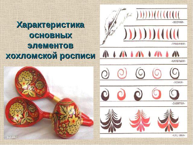 Характеристика основных элементов хохломской росписи