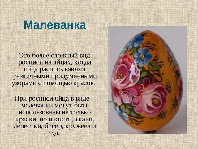 Малеванка Это более сложный вид росписи на яйцах, когда яйца расписываются ра...