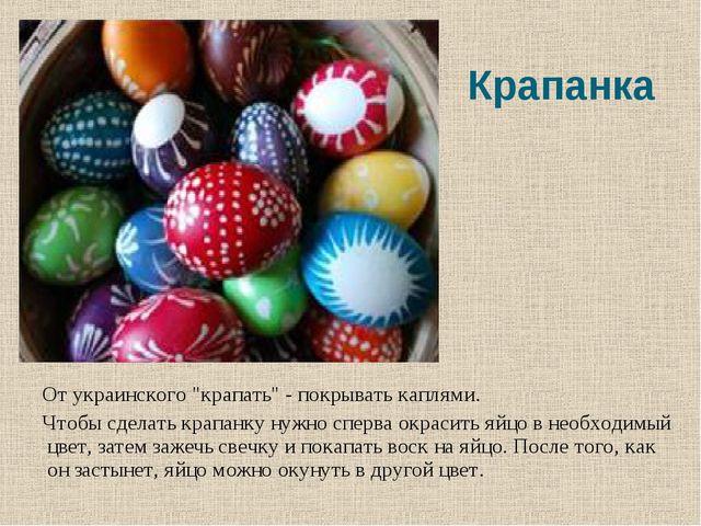 """Крапанка От украинского """"крапать"""" - покрывать каплями. Чтобы сделать крапанк..."""
