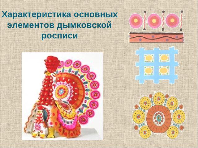 Характеристика основных элементов дымковской росписи