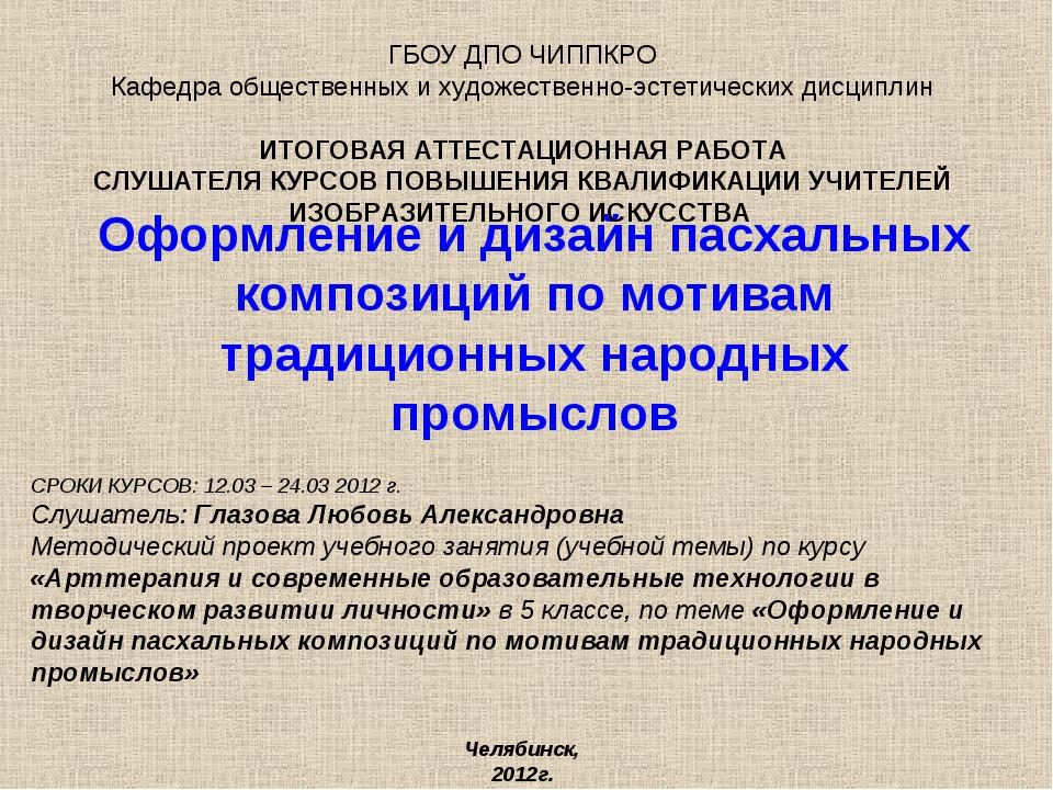 Оформление и дизайн пасхальных композиций по мотивам традиционных народных пр...