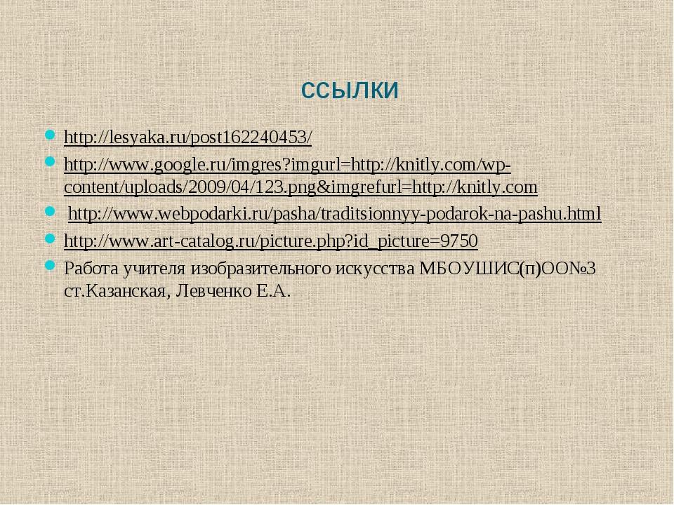 ссылки http://lesyaka.ru/post162240453/ http://www.google.ru/imgres?imgurl=ht...