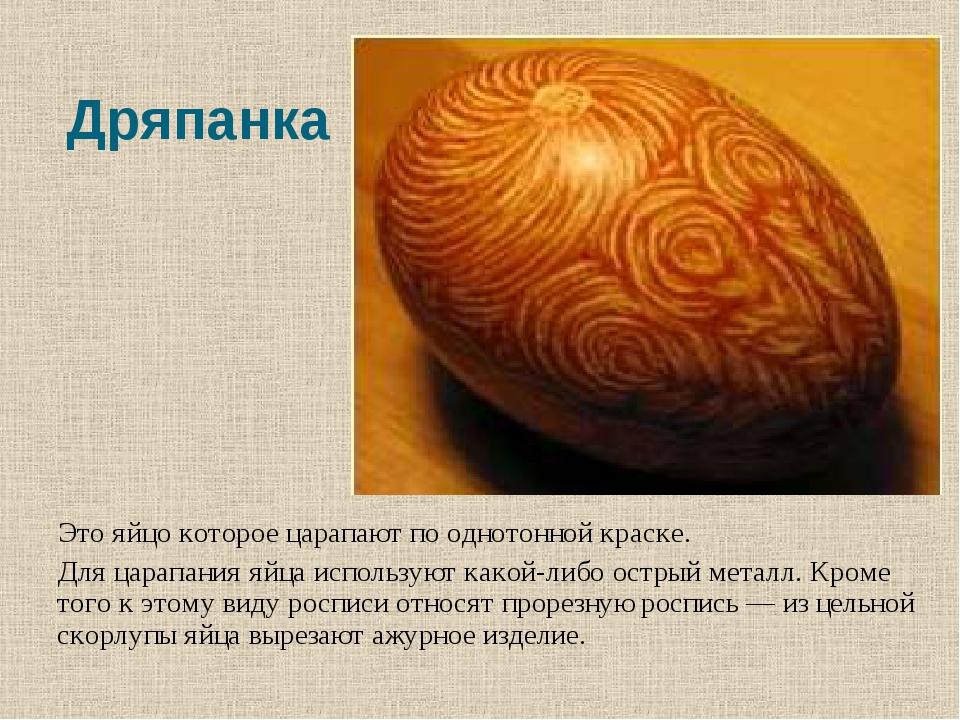 Дряпанка Это яйцо которое царапают по однотонной краске. Для царапания яйца и...