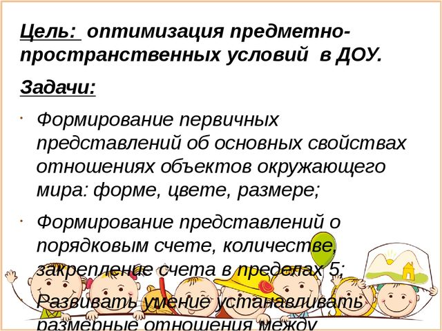 Цель: оптимизация предметно- пространственных условий в ДОУ. Задачи: Формиров...