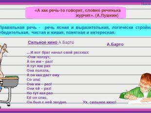 «А как речь-то говорит, словно реченька журчит». (А.Пушкин) Правильная речь