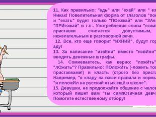 """11. Как правильно: """"едь"""" или """"ехай"""" или """" езжай""""? Никак! Повелительная форма"""