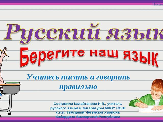 Составила Калайтанова Н.В., учитель русского языка и литературы МКОУ СОШ с.п....
