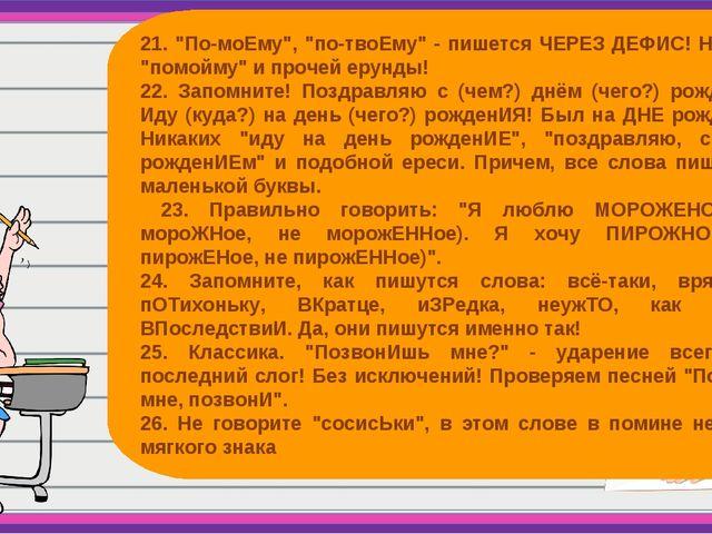 """21. """"По-моEму"""", """"по-твоEму"""" - пишется ЧЕРЕЗ ДЕФИС! Никаких """"помойму"""" и прочей..."""