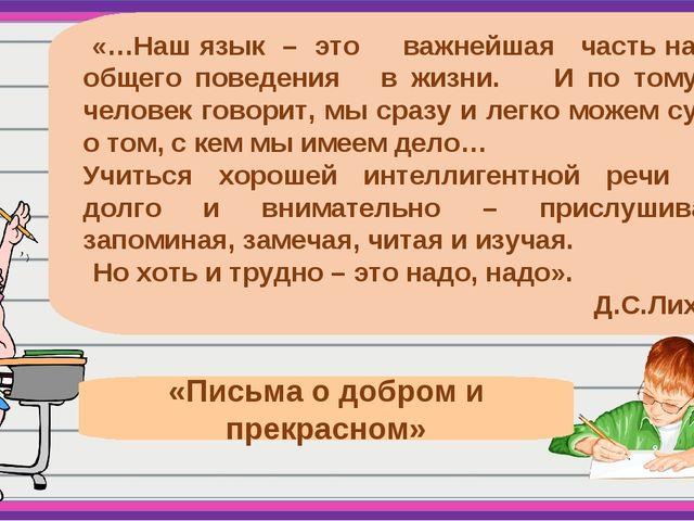 «Письма о добром и прекрасном» «…Наш язык – это важнейшая часть нашего общего...