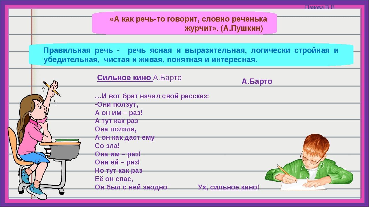 «А как речь-то говорит, словно реченька журчит». (А.Пушкин) Правильная речь...