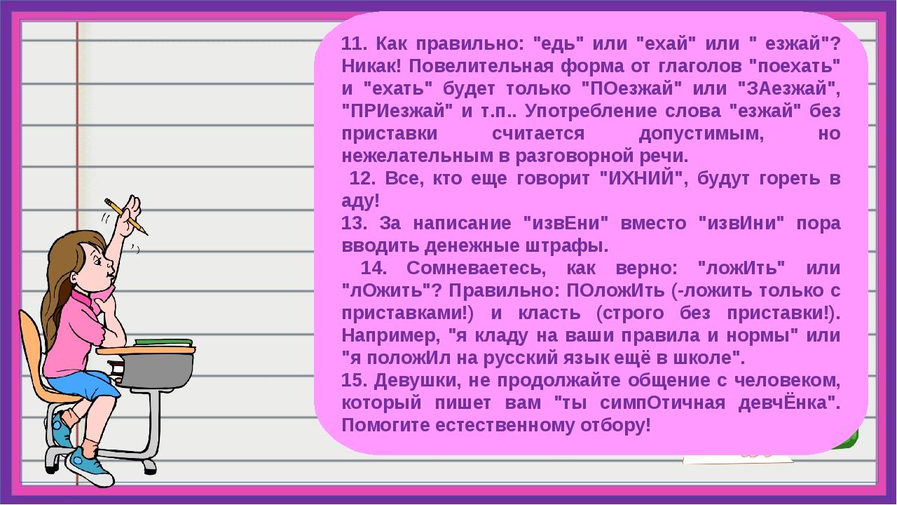 """11. Как правильно: """"едь"""" или """"ехай"""" или """" езжай""""? Никак! Повелительная форма..."""