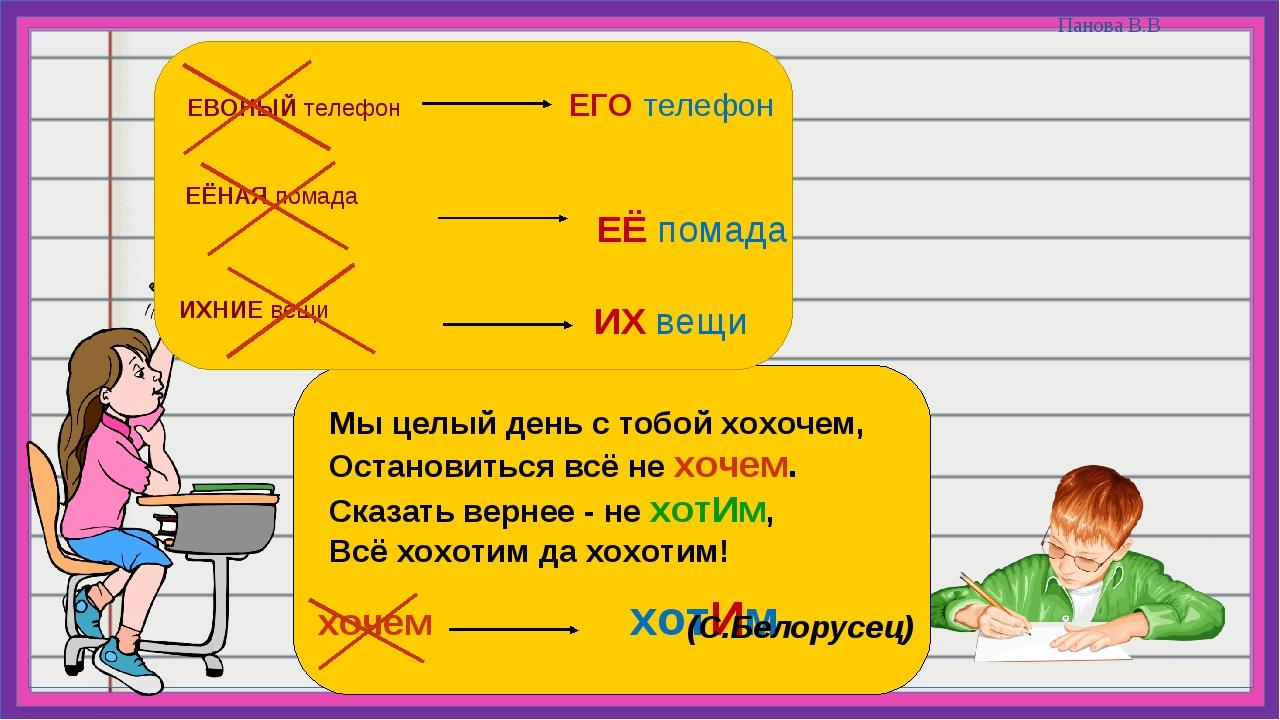 хочем хотИм ЕВОНЫЙ телефон ЕГО телефон ЕЁНАЯ помада ЕЁ помада ИХНИЕ вещи ИХ...