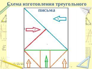 Схема изготовления треугольного письма